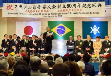 入植の歴史を振り返り、両国の交流活発化を誓い合ったブラジル県人会の60周年記念式典=26日(日本時間27日)、サンパウロ