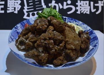 店舗で販売が始まった佐野黒から揚げ。写真は黒色を強調した「楓」の唐揚げ