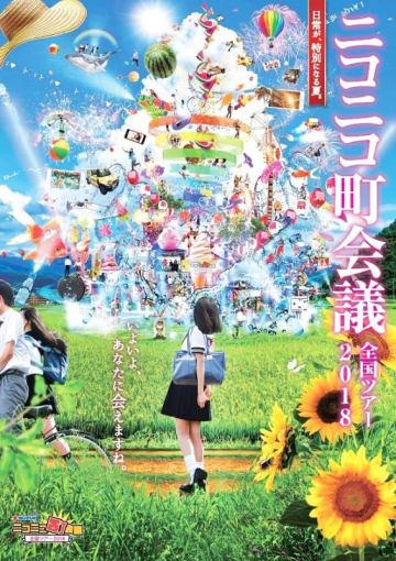 福井県敦賀市を含む全国13カ所で開かれる「ニコニコ町会議」をPRするチラシ(ドワンゴ提供)