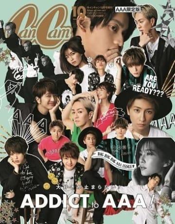 男女6人組グループ「AAA」が表紙を飾った女性ファッション誌「CanCam」10月号の限定版