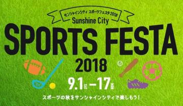 サッカー・ラグビー体験会、トークショーなどのスポーツイベントをサンシャインシティが開催