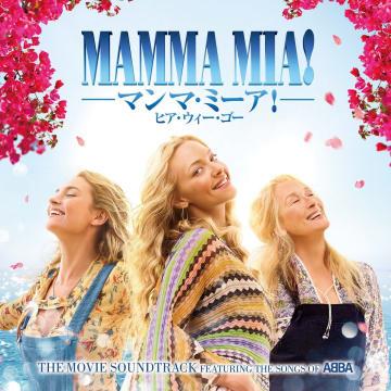 サウンドトラック『マンマ・ミーア!ヒア・ウィー・ゴー ザ・ムーヴィー・サウンドトラック』