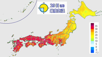 29日(水)最高気温の予想分布図