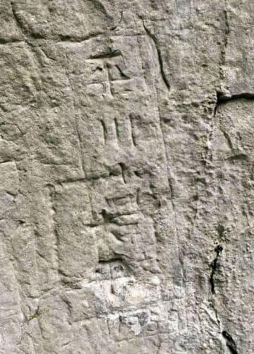 広島・帝釈峡にある国の天然記念物「雄橋」の根元に刻まれた「平川」と読める落書き(庄原市教委提供)