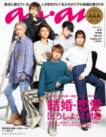 男女6人組ユニット「AAA」が表紙を飾った女性誌「anan」2116号(C)マガジンハウス