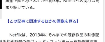 Yahoo!ニュースが配信する「電ファミニコゲーマー」のある記事。