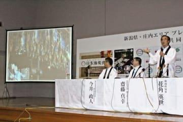 今秋のプレデスティネーションキャンペーンをアピールする花角英世知事ら=29日、新潟市中央区
