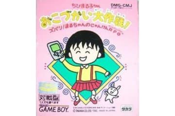 さくらももこさん関連のゲーム6選 ─ 「ちびまる子ちゃん」も「コジコジ」も!