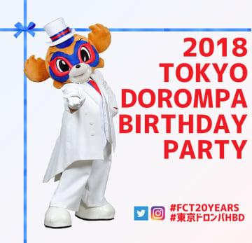 FC東京マスコット「東京ドロンパ」の就任10周年を祝うイベント開催