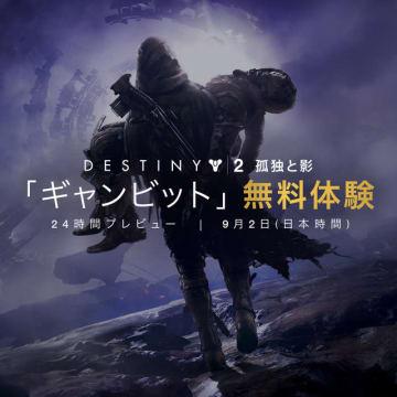 『Destiny 2』新モード「ギャンビット」24時間無料体験が9月2日実施―PS Plus会員向け