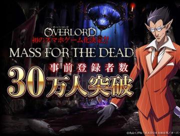 「オーバーロード」原作の『MASS FOR THE DEAD』が事前登録数30万人突破!ゲーム画面が確認できるTVCMも公開