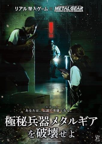 「リアル潜入ゲーム×METAL GEAR SOLID『極秘兵器メタルギアを破壊せよ』」