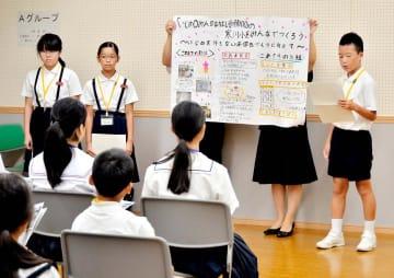 いじめ防止の取り組みを発表する児童
