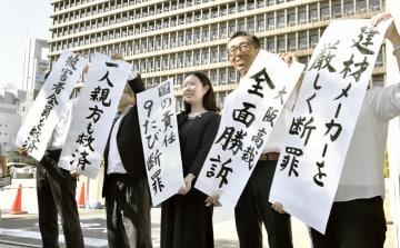 建設アスベスト京都訴訟の控訴審判決で、大阪高裁前で掲げられた「全面勝訴」などと書かれた垂れ幕=31日午後