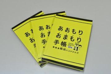 青森県内の各世帯へ配布される防災ハンドブック