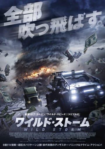 『ワイルド・ストーム』ポスタービジュアル - (c)CATEGORY 5 FILM, LLC 2017
