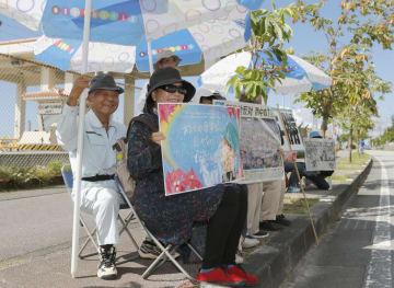 米軍キャンプ・シュワブのゲート前で、移設工事反対を訴える人たち=1日午前、沖縄県名護市辺野古