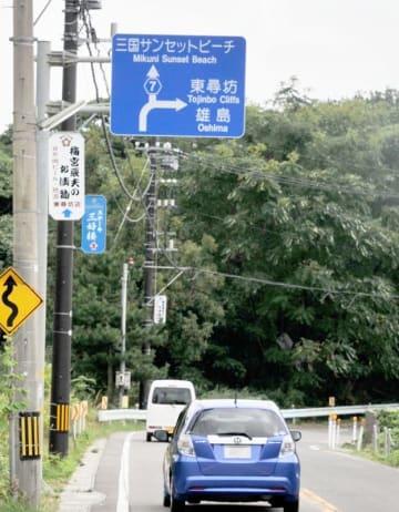 東尋坊の下に雄島の文字が記されている県道の標識。案内に従って向かっても雄島にはたどり着けない=8月28日、福井県坂井市三国町安島
