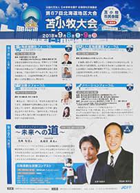 「第67回北海道地区大会苫小牧大会」をPRするポスター
