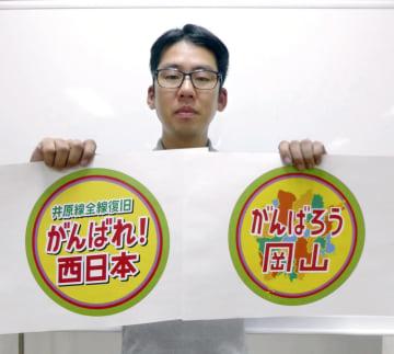 井原鉄道のヘッドマークのデザインを掲げる白井崇裕さん=岡山市