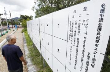 沖縄県名護市に設置された選挙ポスター掲示板=1日午後