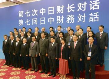 麻生副総理兼財務相(前列左から5人目)が出席して開かれた日中財務対話=8月31日、北京(共同)