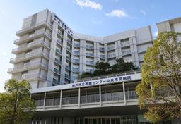 神戸市立医療センター中央市民病院=神戸市中央区港島南町2