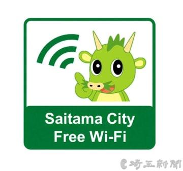 さいたま市公衆無線LANサービスのロゴマーク。ロゴマークのある場所で利用できる