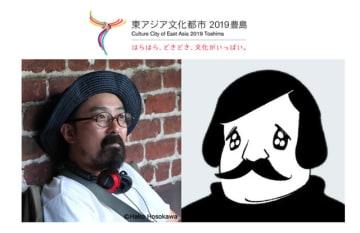 「東アジア文化都市2019豊島」山下敦弘、久野遥子アーティスト写真