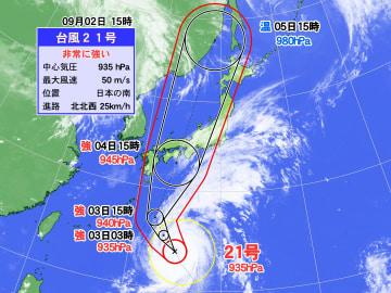 2日(日)午後3時現在の台風の位置と今後の進路予想