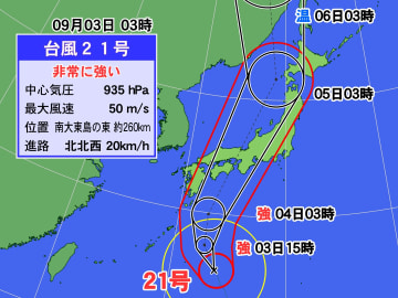 台風21号の予想進路図
