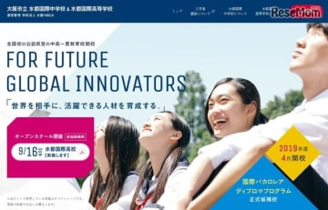 大阪市立水都国際中学校・高等学校