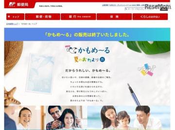日本郵便「かもめ~る」