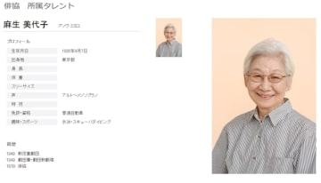 ▲所属事務所のプロフィールページより