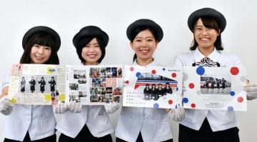来春卒業の生徒、学生にバスガイドのありのままの姿を発信する冊子