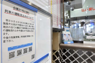 JR倉敷駅の改札前に張り出された台風21号に伴う列車運行のお知らせ=3日午後