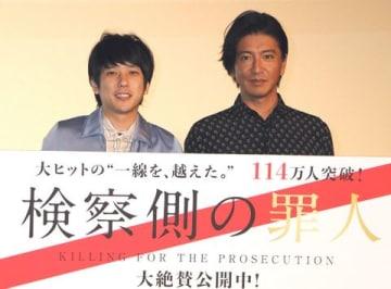 映画「検察側の罪人」の大ヒット御礼舞台あいさつに登場した木村拓哉さん(右)と二宮和也さん
