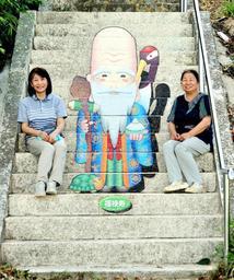 参道の階段に登場した福禄寿の階段アート=長林寺