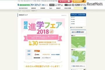 開成進学フェア2018