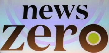 リニューアルした「news zero」のロゴ