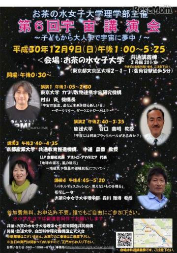 第6回宇宙講演会~子どもから大人まで宇宙に夢中!~