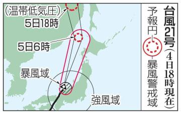 台風21号の予想進路(4日18時現在)