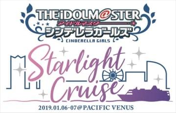 「THE IDOLM@STER CINDERELLA GIRLS STARLIGHT CRUISE」(C)BANDAI NAMCO Entertainment Inc.