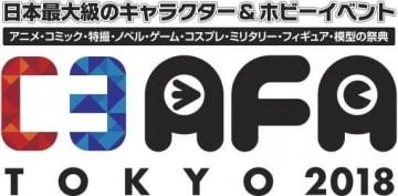 「C3AFA TOKYO 2018」