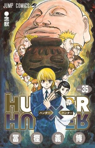 連載再開が発表された「HUNTER×HUNTER」(画像はコミックス第35巻のカバー)