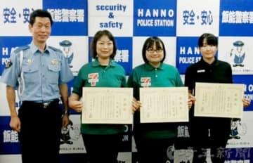 飯能署から感謝状を贈られた(右から)コンビニ店員の3人(県警提供)