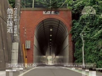 縦長のフォームが印象的な「筒井隧道」のカード(横須賀市提供)