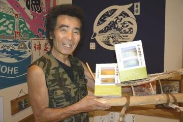 「仙人の四季 八戸~折爪岳」を出版した佐藤雄三さん。手に持っているブックスタンドは流木を拾い集めて作ったオリジナルだ