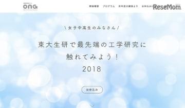 「女子中高生のみなさん 東大生研で最先端の工学研究に触れてみよう!2018」