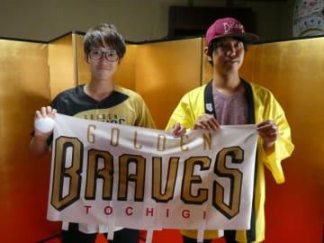 村田選手と栃木GBに熱いエールを送る安達さん(右)と永井さん